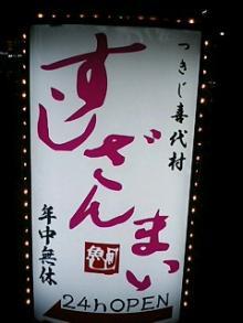 東京0101