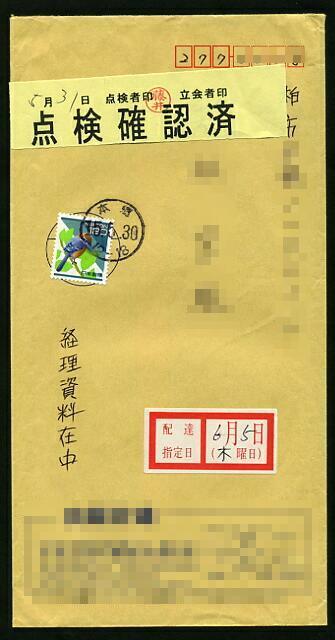 配達日指定郵便と現住確認の付箋...