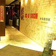 老香港酒家1
