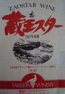 蔵王スター 1987