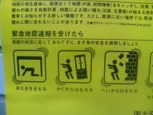 地震速報ポスター1