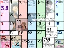 遊佐浩二カレンダー3月