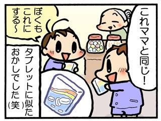プクリン日記 ~子育てマンガ奮闘記~-3回目_15.jpg