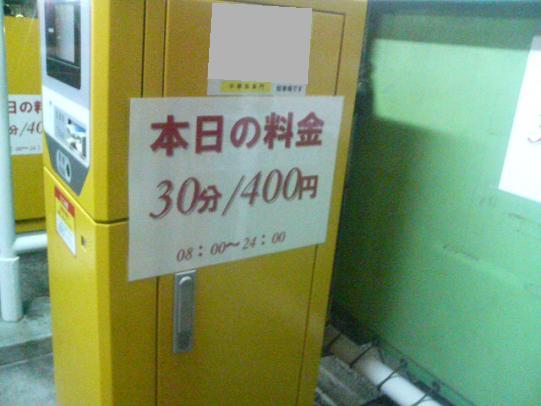 1時間800円!