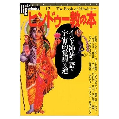 ヒンドゥ教の本
