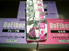 大正製薬ドゥファイバー