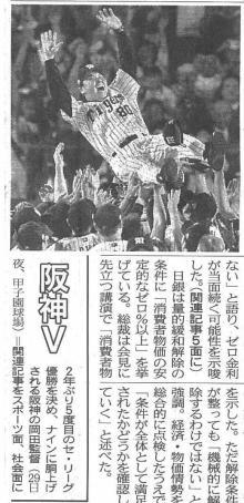 岡田監督胴上げ