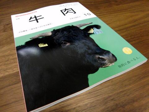 志度・路・戻ろ(しどろもどろ)-雑誌・牛肉