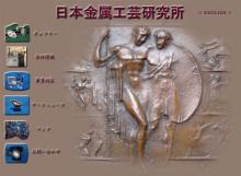 ㈱日本金属工芸研究所 JMAACブログ-WEBサイト TOPページ 初期
