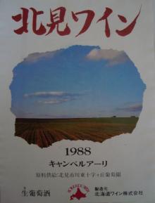 北見ワイン キャンベルアーリ 1988