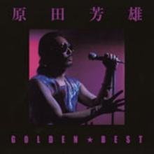 原田芳雄CD