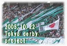 東京ダービープロジェクト