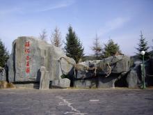 本渓 公園