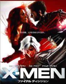 X-MEN:ファイナル ディシジョンちらし3