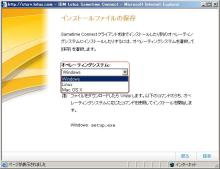 Sametime_8_Install_18