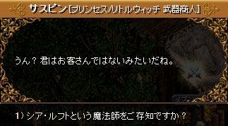 4月16日 真紅の魔法石①19