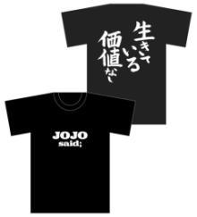 JOJO T-シャツ