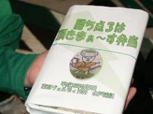 水戸遠征弁当1
