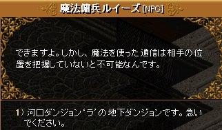 4月16日 真紅の魔法石②22