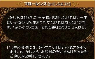 3-6-4 美しきフローレンス姫14