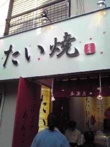新宿でサロンを経営する癒し王ふじのblog-たい焼き