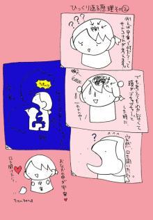 ブログ四コマ2