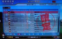GF11度目勝ち001