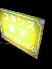 shiseidou2