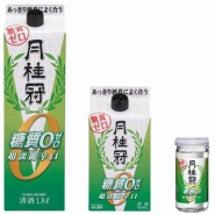 「糖質ゼロ」の日本酒