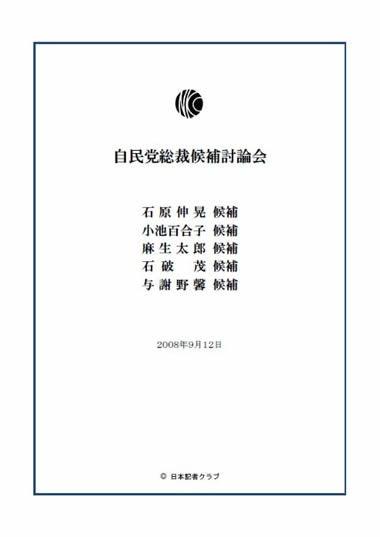 9月12日・日本記者クラブ主催の自民党総裁候補討論会