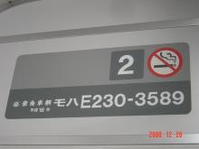 北鎌倉・鎌倉の携帯基地局乱立による複合電磁波汚染の改善を目指すブログ-横須賀線