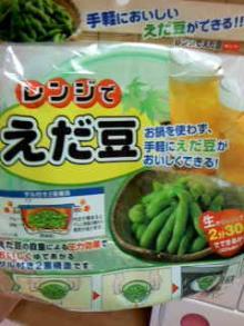 レンジで枝豆