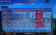 GF11度目勝ち002