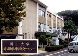 地球物質科学研究センター01