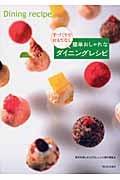 「オキトモBOX」 ~阪神間で活動するライターの日常~-ダイニングレシピ 表紙