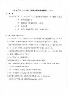Like a rolling bean (new) 出来事録-090127調査結果について(左)