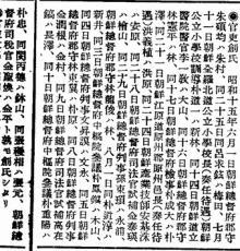 林と創氏しの実例(小)