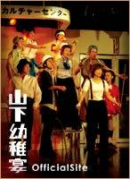 山下幼稚宴オフィシャルサイト