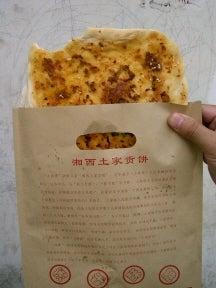 土家族ピザ