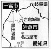 愛知県・一宮市