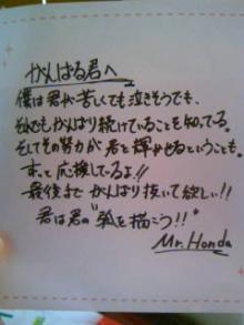 Mr.Honda