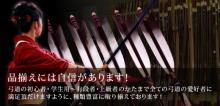 弓矢さんのブログ
