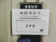 「DJドアラの制作日記」Powered by Ameba-楽屋