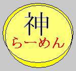神奈川のラーメンを盛り上げよう会!