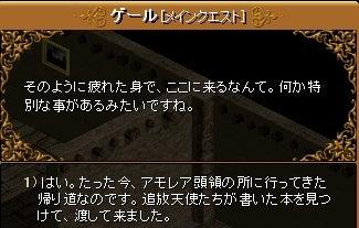 3-8-1 遺跡調査②15