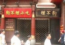 上海の狗不理