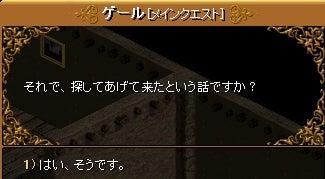 3-8-1 遺跡調査②18