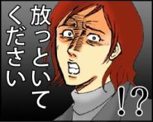 『コンカツ!』~干物女の花嫁修業~-21-8