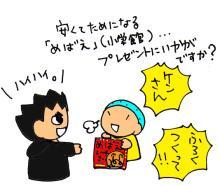 山田スイッチの『言い得て妙』 仕事と育児の荒波に、お母さんはもうどうやって原稿を書いてるのかわからなくなってきました。。。-めばえと師匠とケンさんと。
