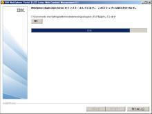 WP_61_Install_12